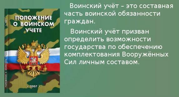 Воинский учет