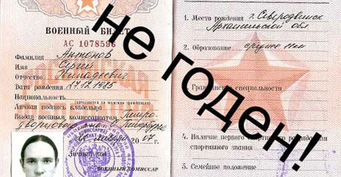 Пометка в военном билете о непригодности к службе