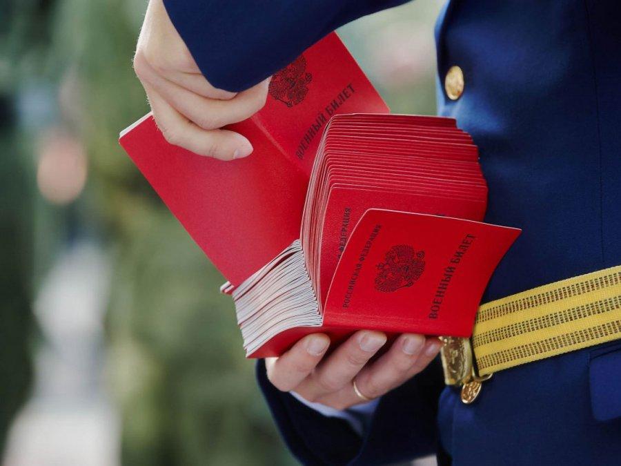 Военные билеты