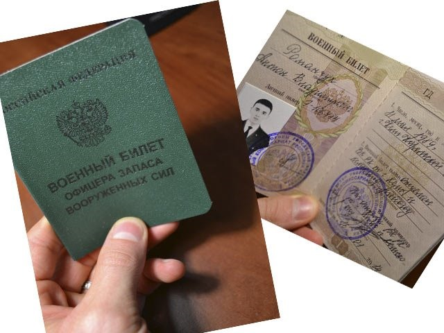 Зеленый военный билет