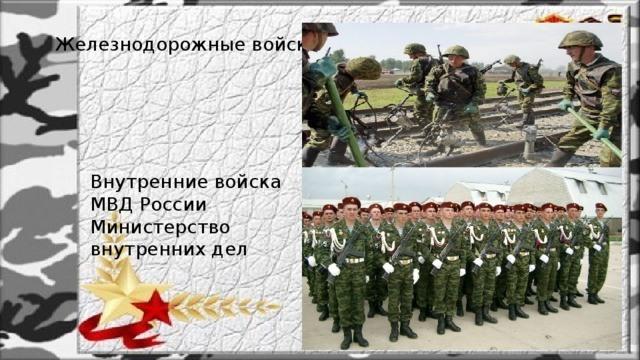 Войска армии РФ