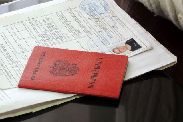 Военный билет и личное дело