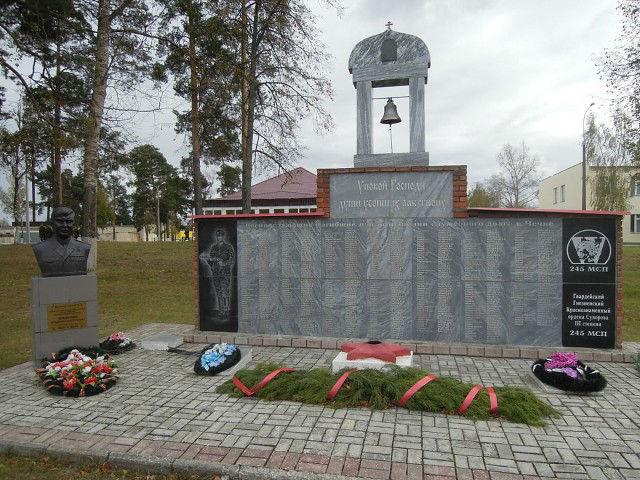 Мемориал 245 мсп