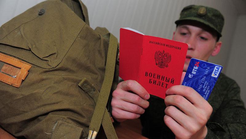 Военнослужащий с военным билетом