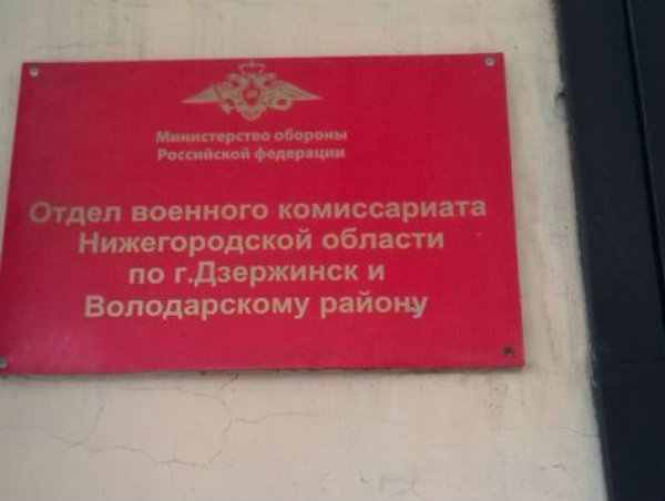 Дзержинский военкомат