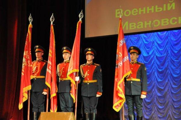 Военкоматы в Иваново