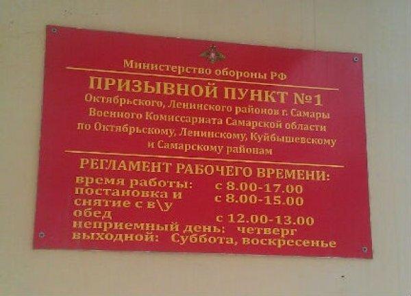Отдел по районам Октябрьский, Куйбышевский, Ленинский, Самарский