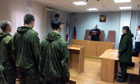 Судебное заседание по делу военнослужащих
