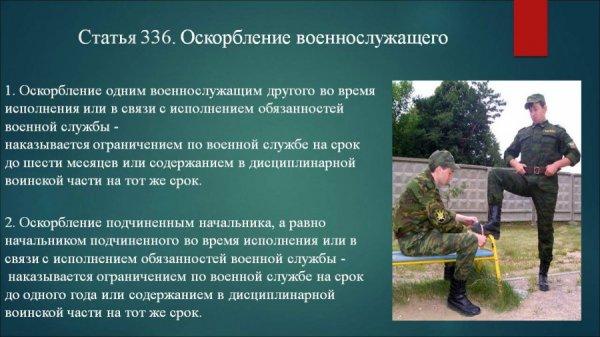 Права военнослужащих