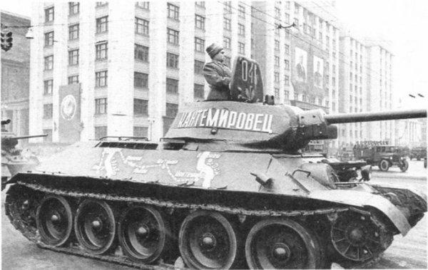 Танк Кантемировской дивизии на параде в Москве