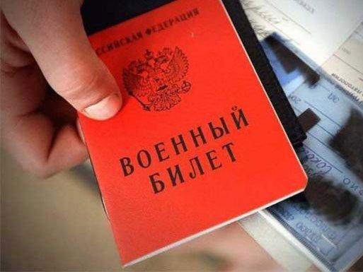 Военный билет и медицинские документы