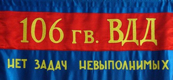 106 Тульская дивизия