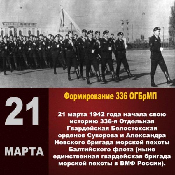Формирование 336 ОБРМП Балтийского флота