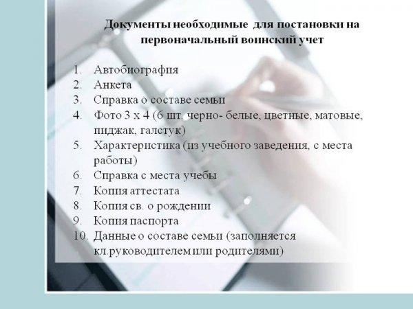 Документы для постановки на учет