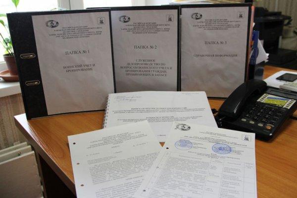 Документы по ведению воинского учета