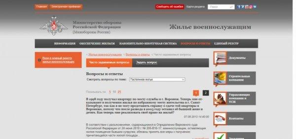 Сайт единого реестра жилья военнослужащих