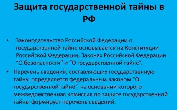 ЗГТ в РФ