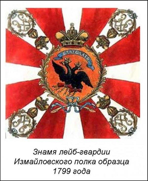 Знамя Измайловского полка