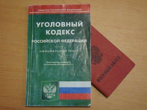 Военные билет и уголовный кодекс