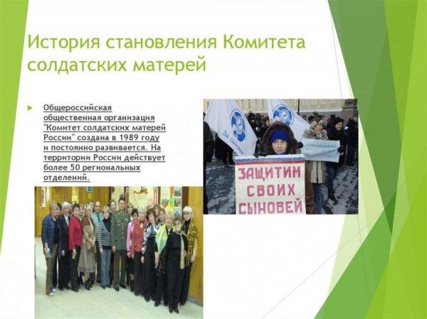 Комитет солдатских матерей