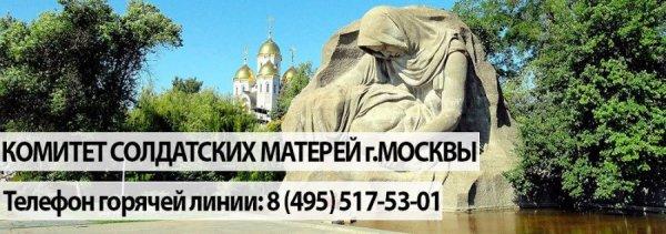 Комитет солдатских матерей Москвы