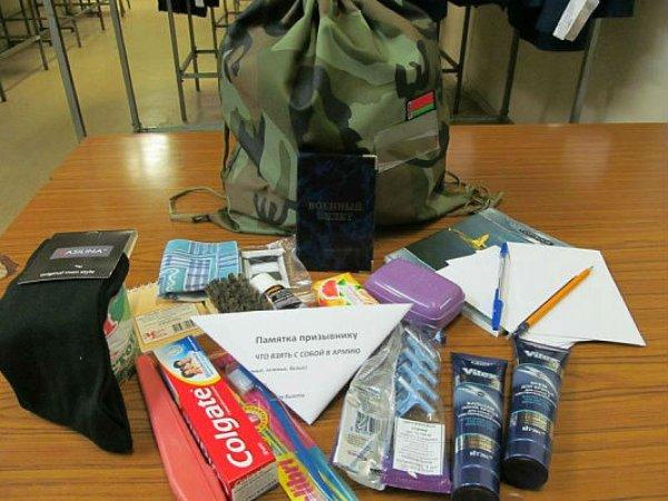 Комплектация сумки призывника