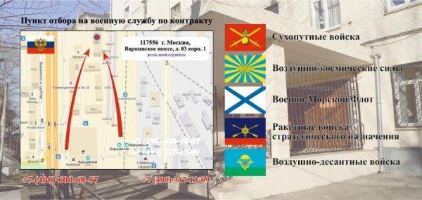 Пункт отбора на контрактную службу в Москве
