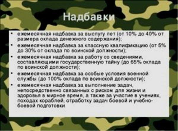 Надбавки в армии