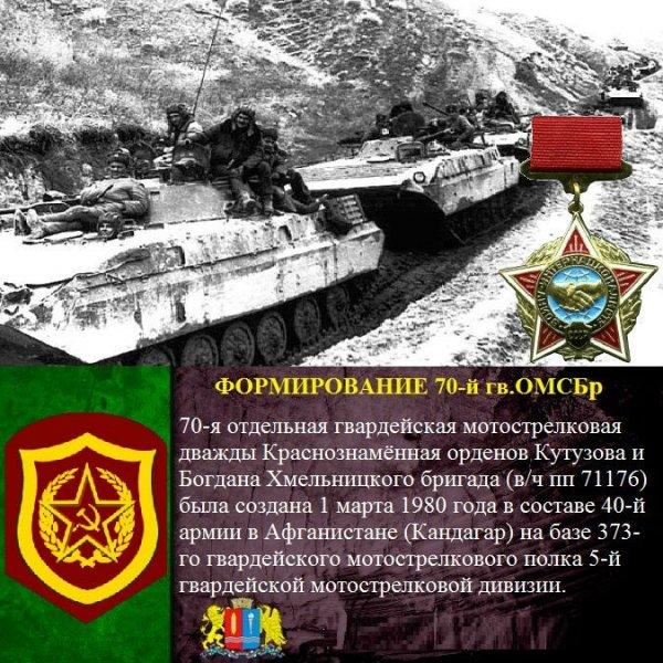 70-я отдельная мотострелковая бригада