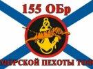 155 бригада морской пехоты