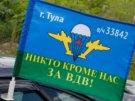 Часть расположения 51 полка ВДВ в Туле