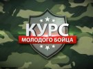 КМБ в армии