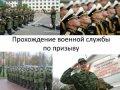 Прохождение военной службы по призыву