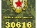 В/Ч 30616