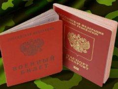 Военный билет и паспорт