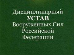Дисциплинарный устав ВС РФ