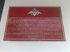 Военкомат Гагаринского района Москвы