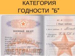 Категория Б в военном билете