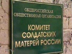 Комитет матерей военнослужащих