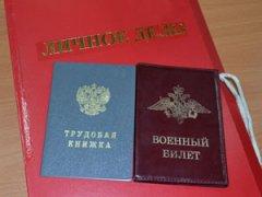 Трудовая книжка и военный билет