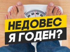 С каким весом берут в армию