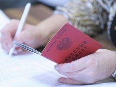 Предоставление военного билета при трудоустройстве