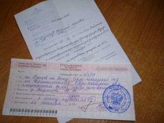 Воинские перевозочные документы