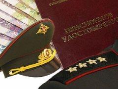 Пенсионное удостоверение, деньги, военная атрибутика