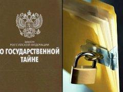 Закон о государственной тайне