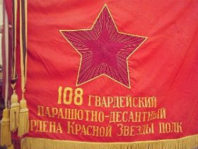 108 полк ВДВ в г. Новороссийске