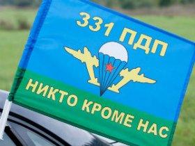 331 полк ВДВ