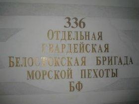 336 ОБРМП Балтийского флота