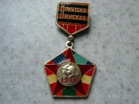 Орден Иркутско-Пинской дивизии