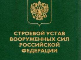 Строевой Устав ВС РФ